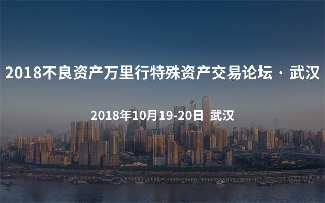 2018不良资产万里行特殊资产交易论坛 · 武汉