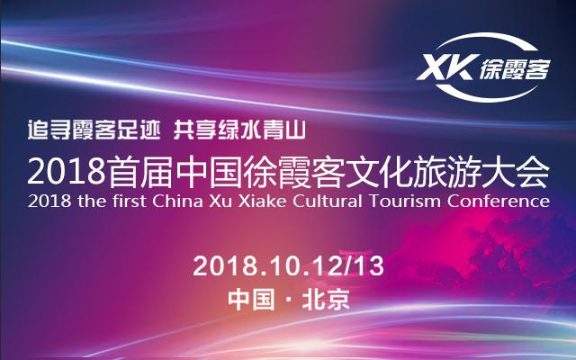 2018首届徐霞客文化旅游大会