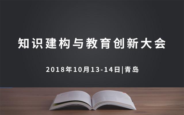 2018知识建构与教育创新大会