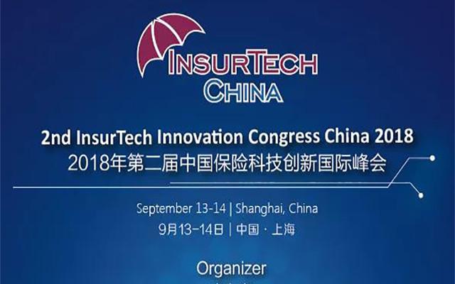 2018年第二届保险科技创新国际峰会