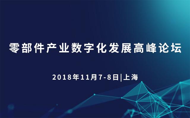 2018零部件产业数字化发展高峰论坛