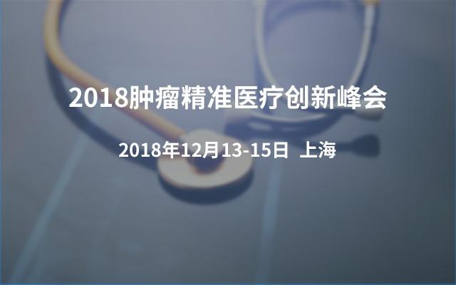 2018肿瘤精准医疗创新峰会