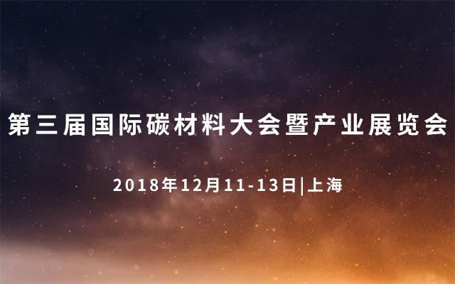 第三届国际碳材料大会暨产业展览会2018