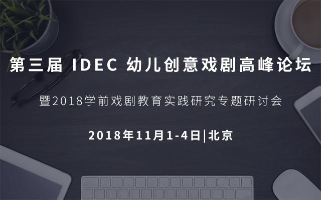 第三届 IDEC 幼儿创意戏剧高峰论坛暨2018学前戏剧教育实践研究专题研讨会