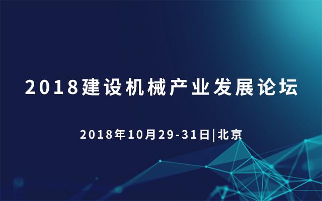 2018建设机械产业发展论坛