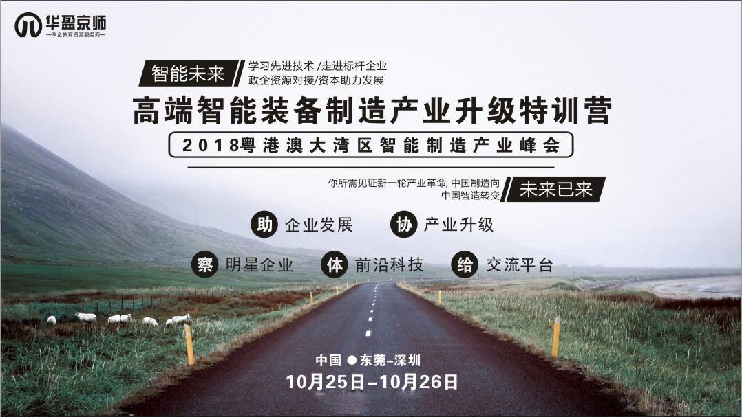 2018粤港澳大湾区智能制造产业峰会