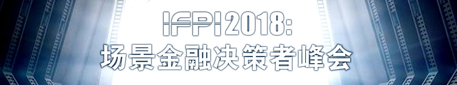 IFPI 2018:场景金融决策者峰会