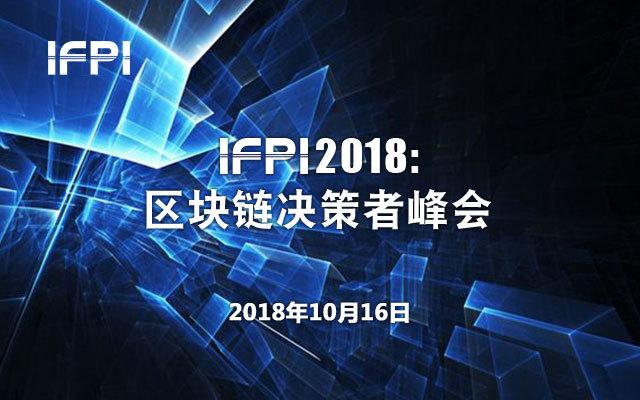 IFPI 2018区块链金融决策者峰会