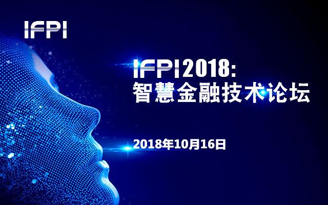 IFPI 2018:智慧金融技术论坛
