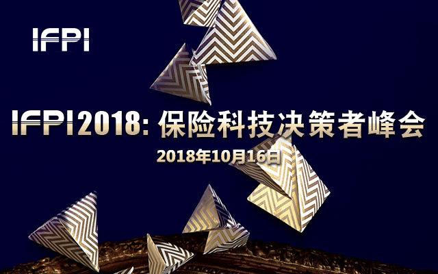 IFPI 2018:保险科技决策者峰会