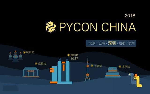 第八届Python 开发者大会 PyConChina2018 (10月深圳站)