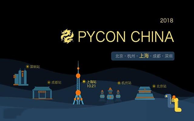 第八届Python 开发者大会 PyConChina2018 (10月上海站)