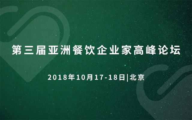 第三届亚洲餐饮企业家高峰论坛2018