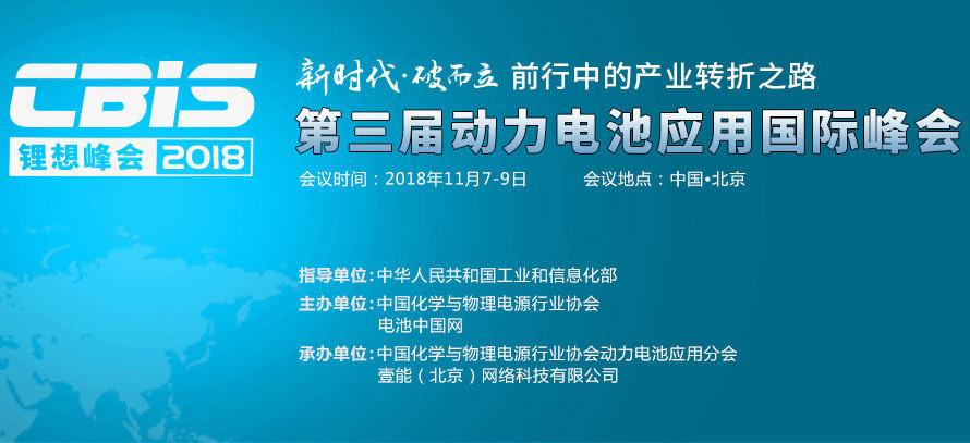 '锂想'2018第三届动力电池应用国际峰会(CBIS2018)