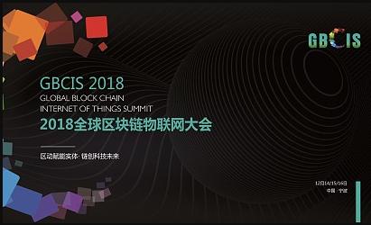 2018全球区块链物联网大会
