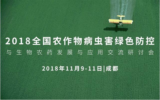 2018全国农作物病虫害绿色防控与生物农药发展与应用交流研讨会