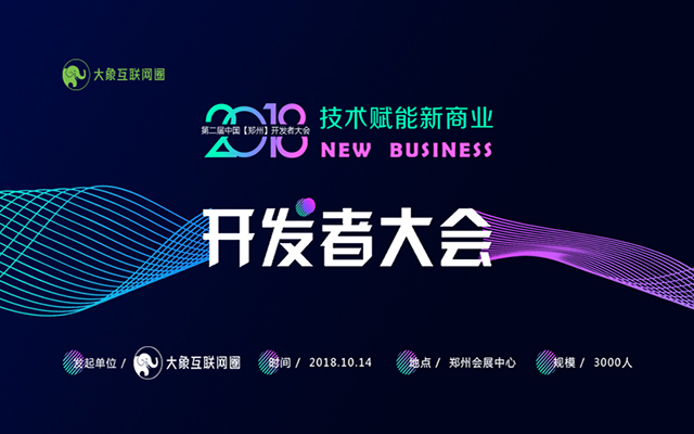 2018第二届【郑州】开发者大会
