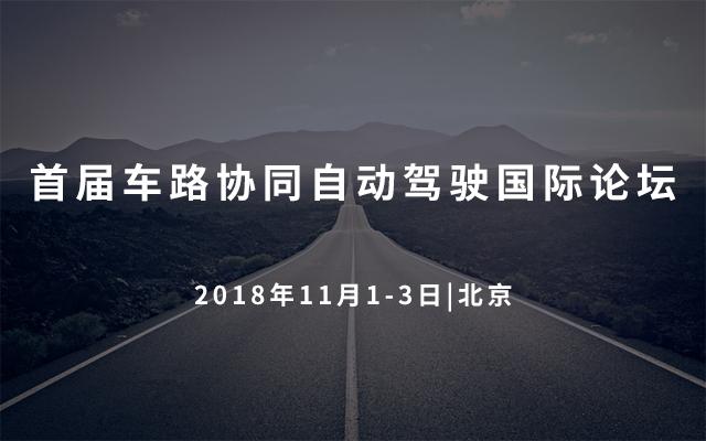 2018首届车路协同自动驾驶国际论坛