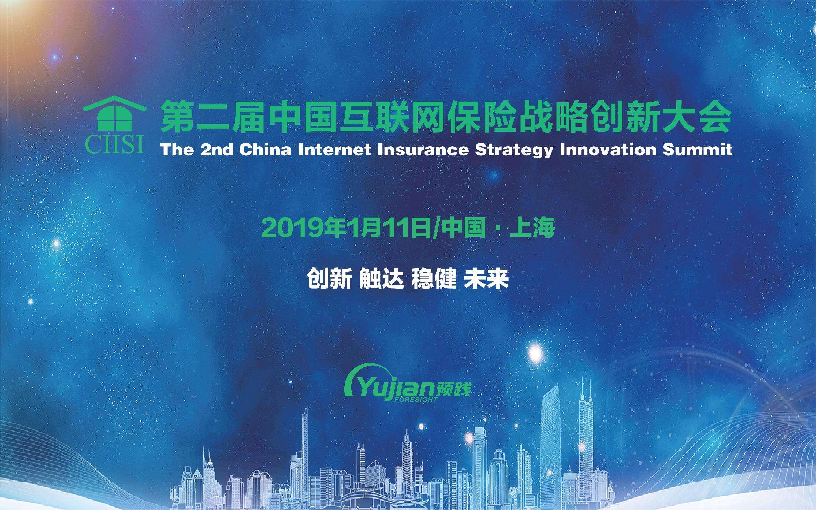 CIISI 2019中国互联网保险战略创新大会