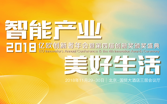 2018亿欧创新者年会暨第四届创新奖颁奖盛典