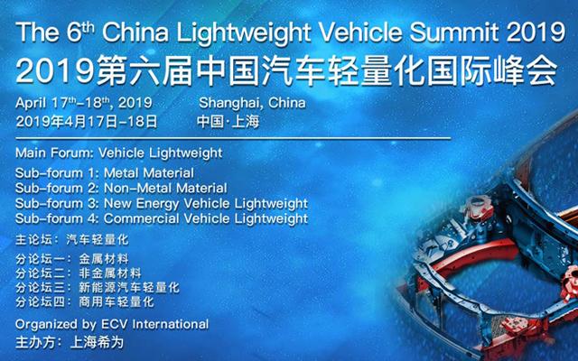 2019年第六届汽车轻量化国际峰会