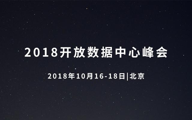 2018开放数据中心峰会