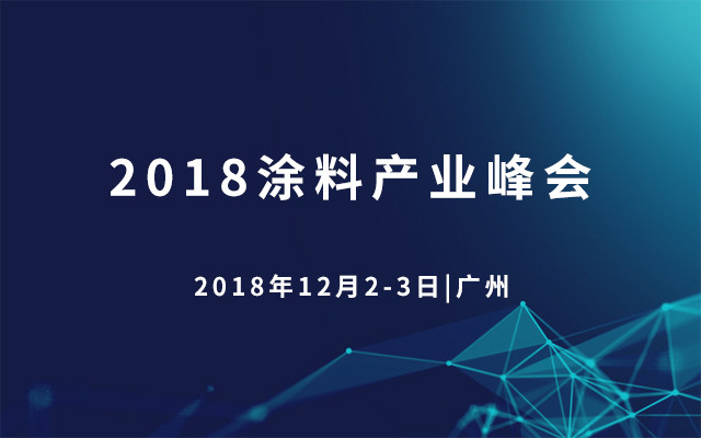2018涂料产业峰会