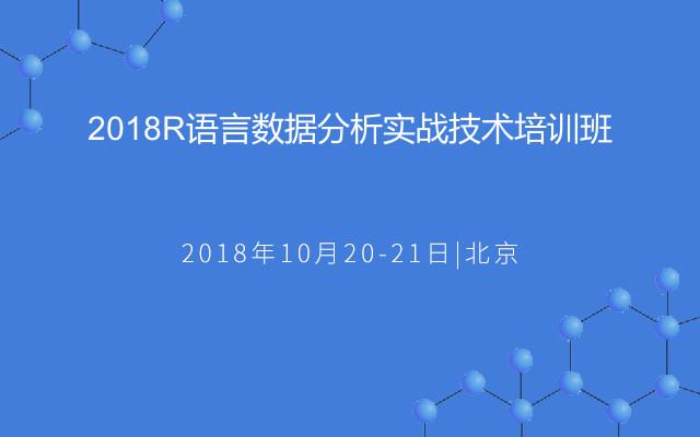 2018R语言数据分析实战技术培训班(10月北京班)