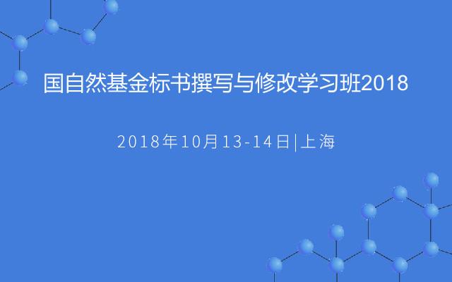 国自然基金标书撰写与修改学习班2018(10月上海班)