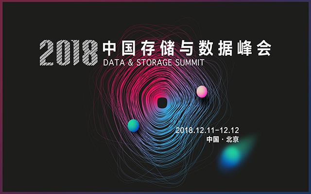 2018存储与数据峰会(北京)