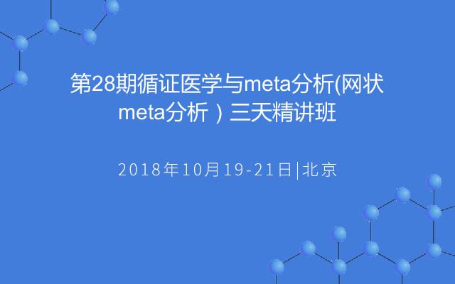 2018循证医学与meta分析(网状meta分析)三天精讲班