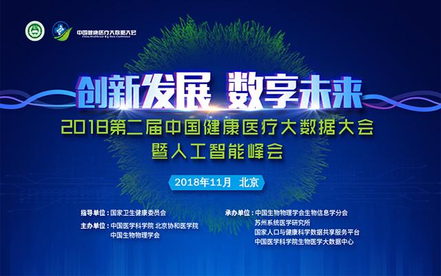 2018第二届健康医疗大数据大会暨人工智能峰会
