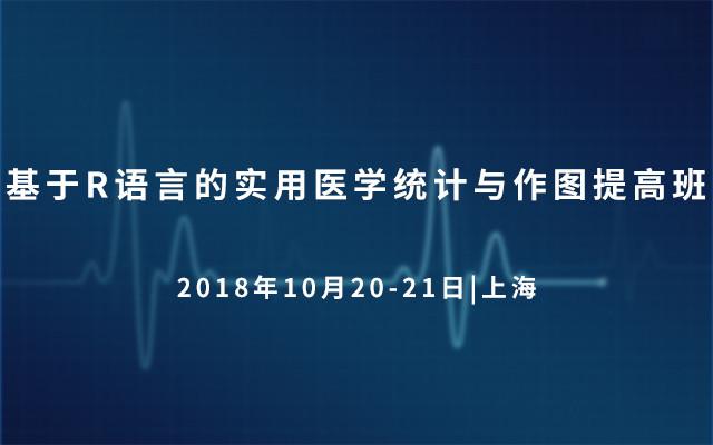 2018基于R语言的实用医学统计与作图提高班