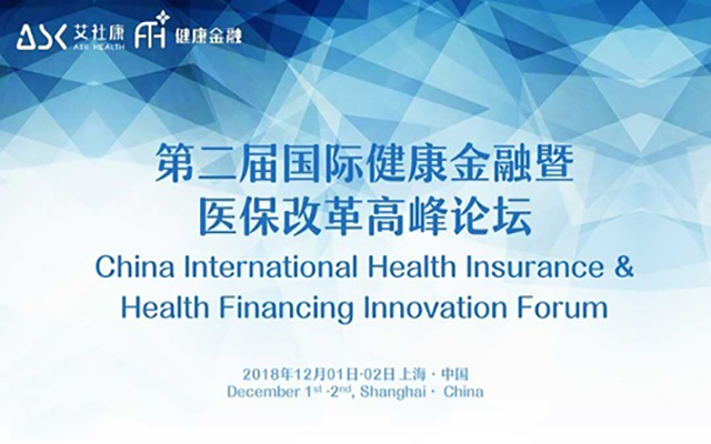 2018第二届国际健康金融暨医保改革高峰论坛