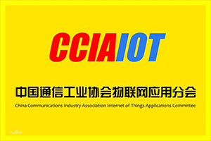 中國通信工業協會物聯網應用分會