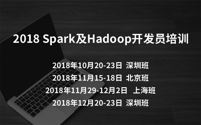 2018Spark及Hadoop开发员培训
