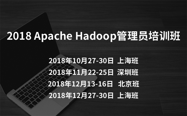 2018 Apache Hadoop管理员培训班