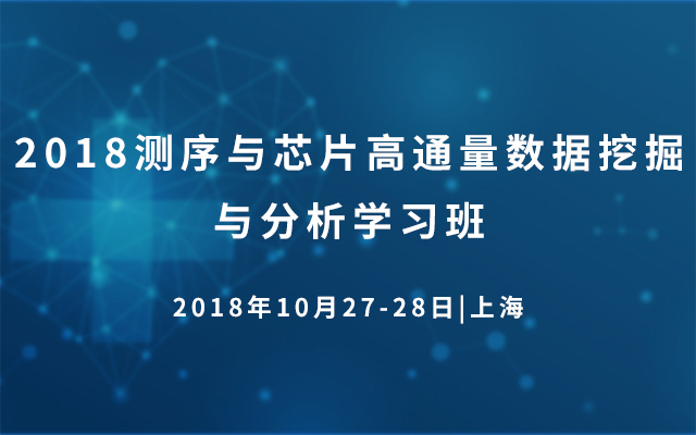 2018测序与芯片高通量数据挖掘与分析学习班(10月上海班)