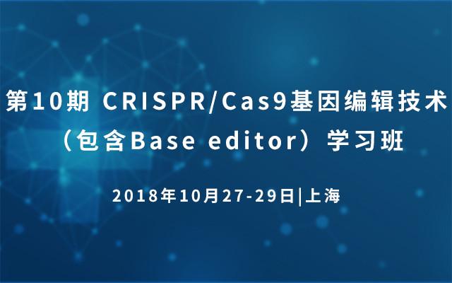 2018第10期 CRISPR/Cas9基因编辑技术(包含Base editor)学习班