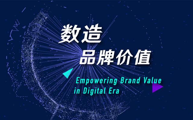 第五届 GDMS 全球数字营销峰会(GDMS 2018)