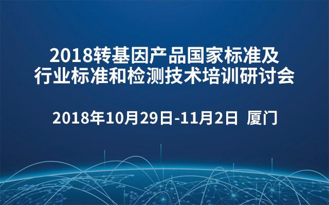 2018转基因产品国家标准及行业标准和检测技术培训研讨会