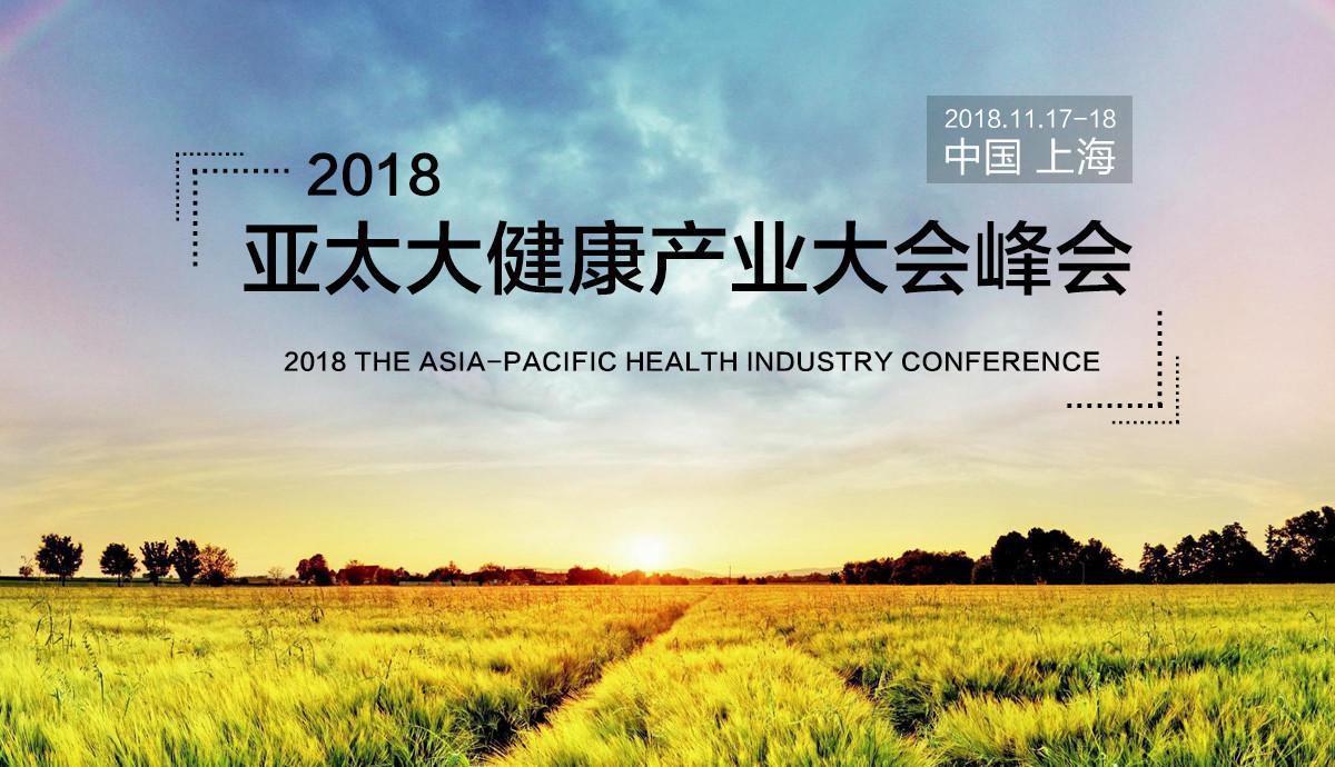 2018亚太大健康产业大会