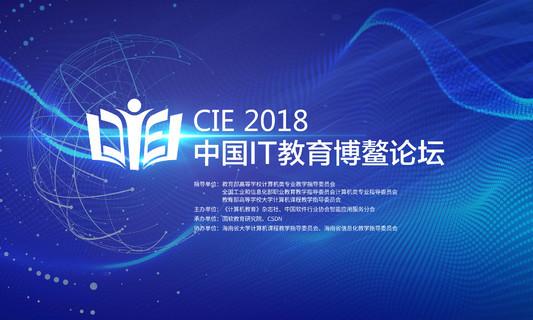 CIE2018 IT教育博鳌论坛
