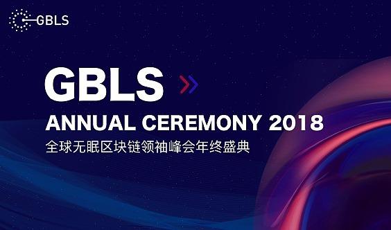 GBLS2019全球無眠區塊鏈領袖峰會●年終盛典
