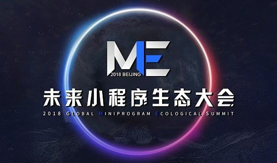 无界生态 ● 商业未来 2018小程序生态峰会