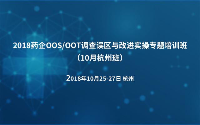 2018药企OOS/OOT调查误区与改进实操专题培训班(10月杭州班)