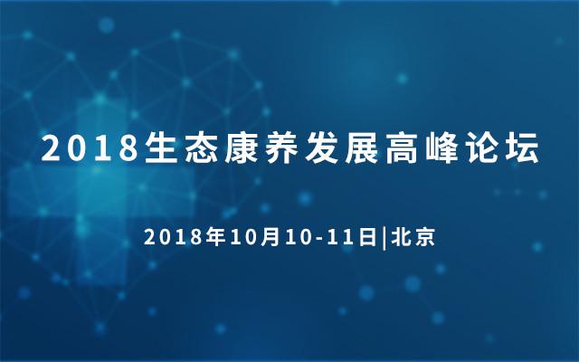 2018生态康养发展高峰论坛