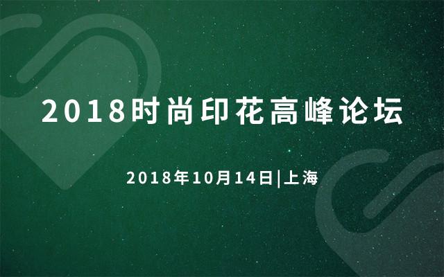 2018时尚印花高峰论坛