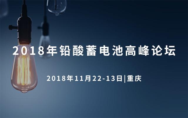 2018年铅酸蓄电池高峰论坛