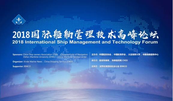 2018年国际船舶管理技术高峰论坛